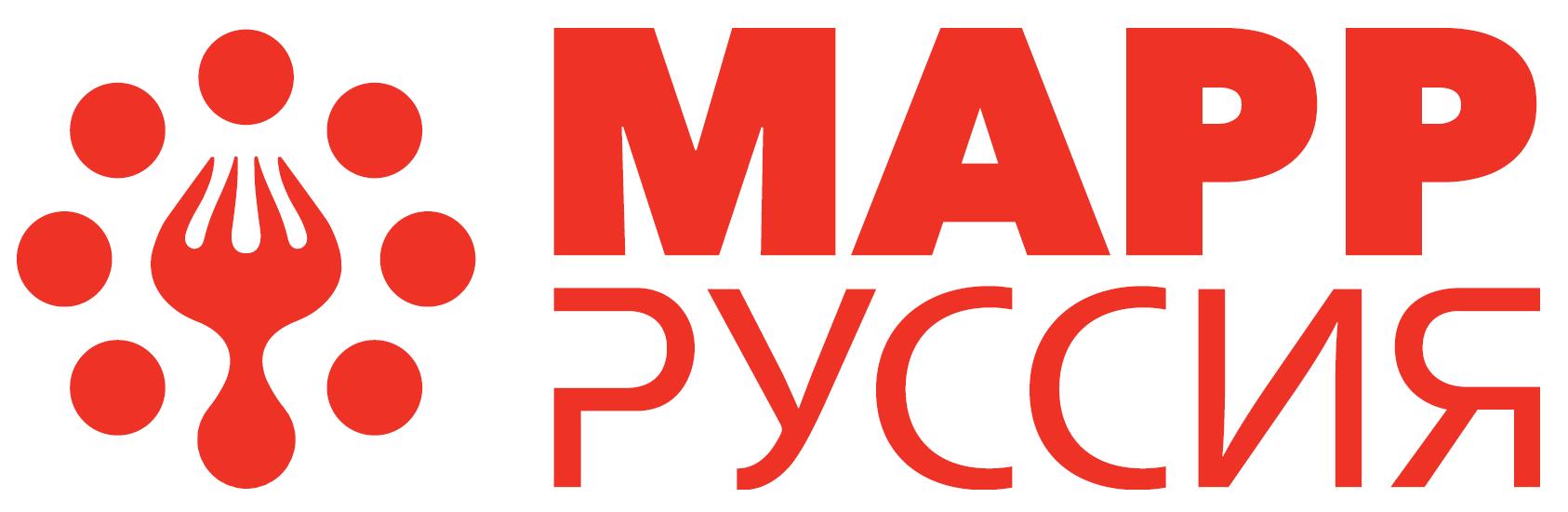 МАРР РУССИЯ